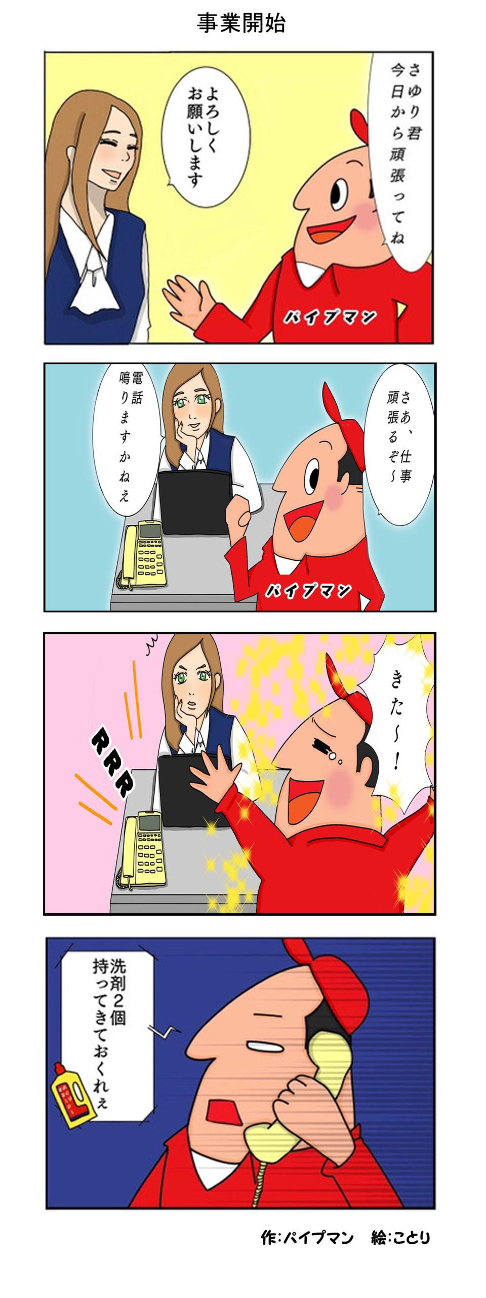 パイプマン漫画 第1話