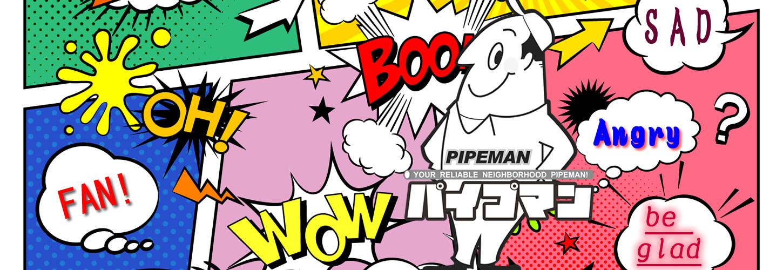 パイプマンの漫画