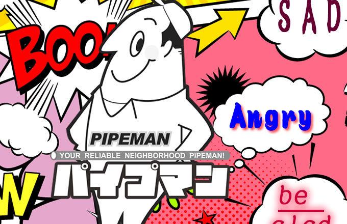 パイプマン4コマ漫画