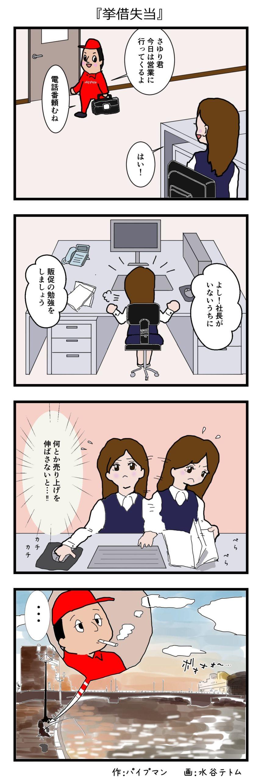 パイプマン漫画第6話