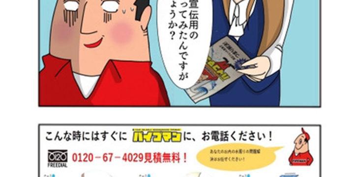 パイプマン漫画第7話