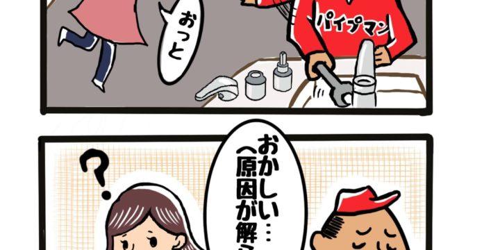 パイプマン漫画第11話