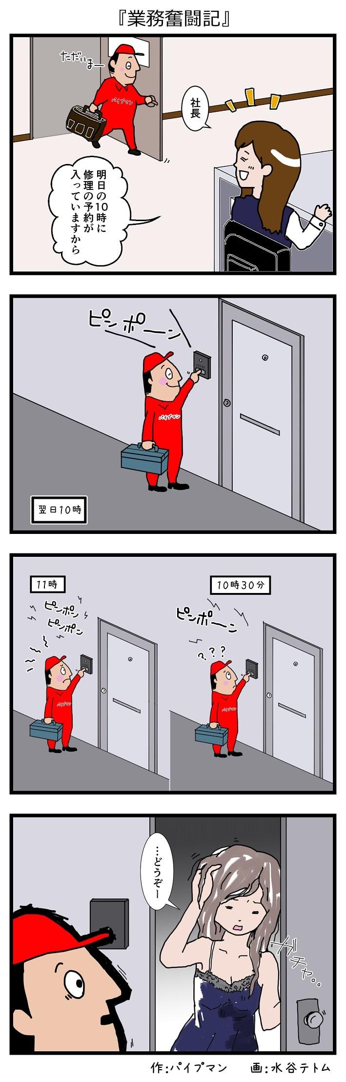 パイプマン漫画第12話