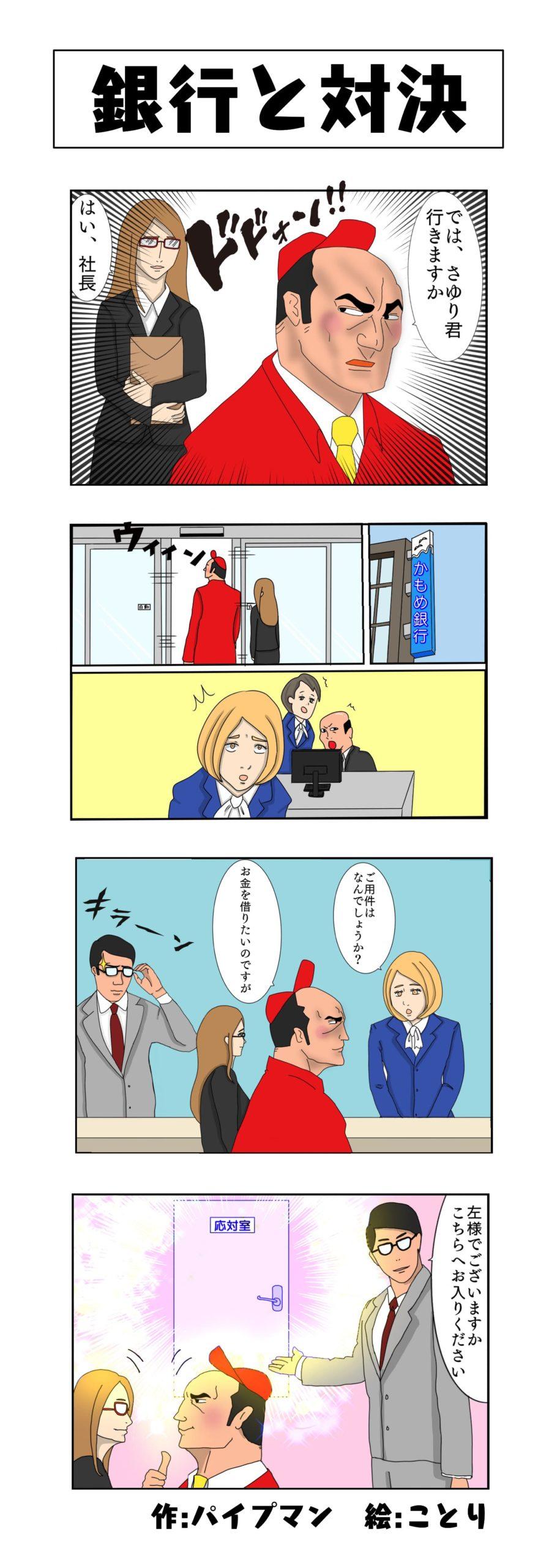 パイプマン漫画第15話