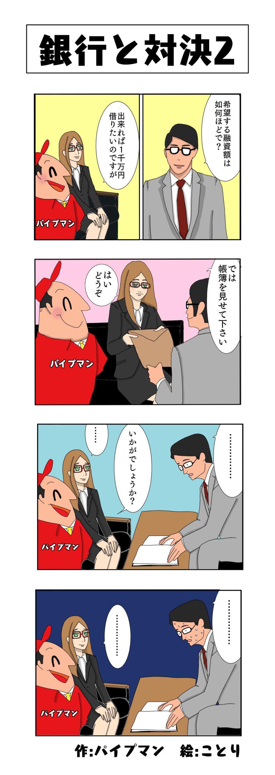 パイプマン漫画第16話