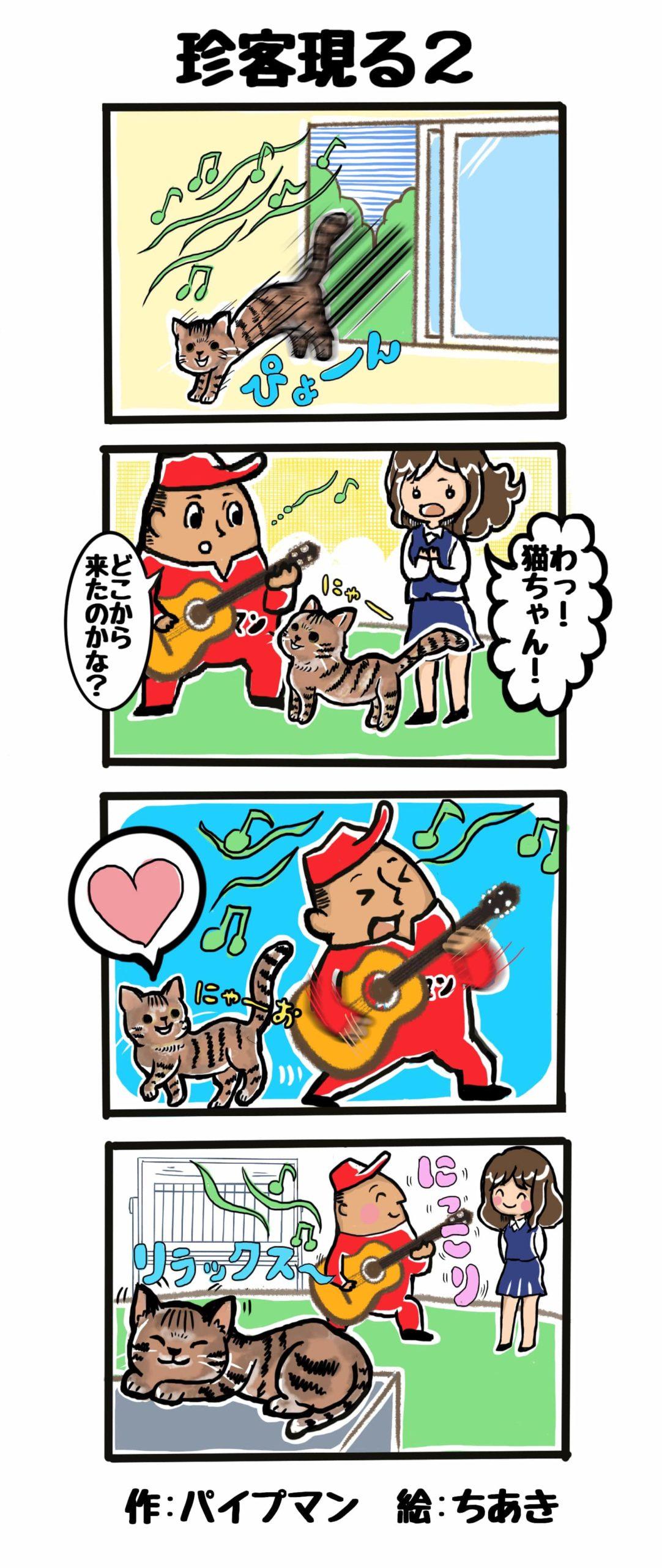 パイプマン漫画第18話
