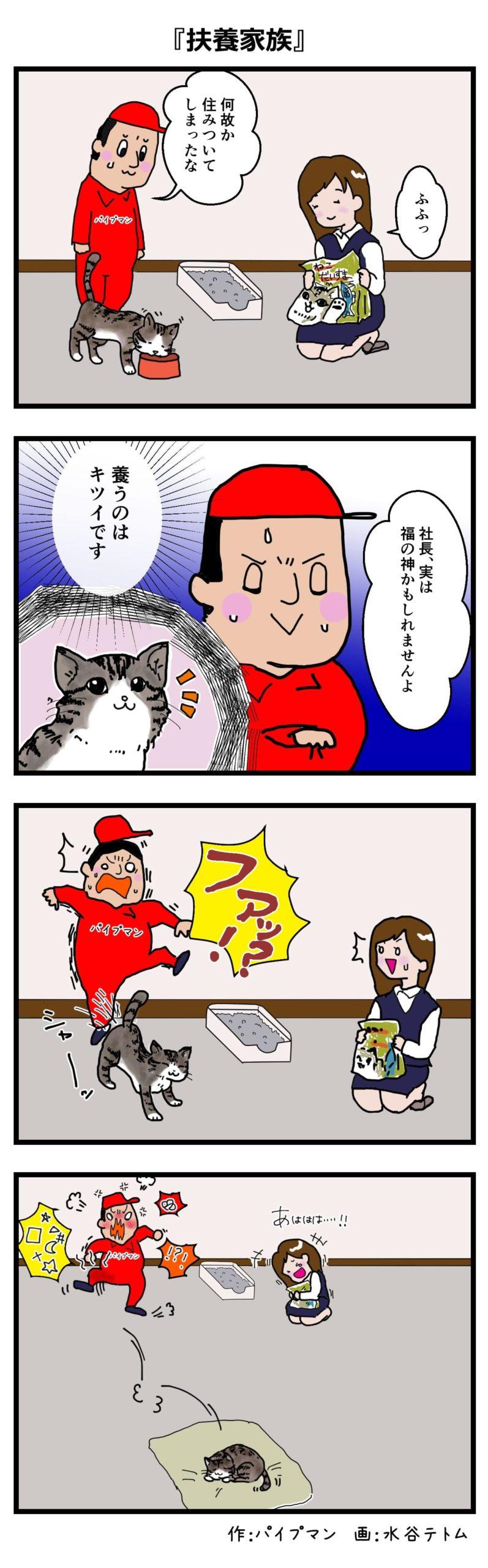 パイプマン漫画 第19話