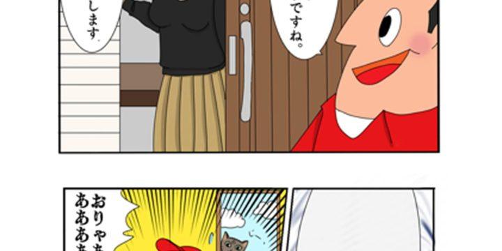 パイプマン漫画 第20話