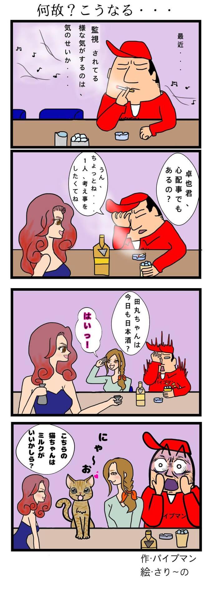 パイプマン4コマ漫画 第22話