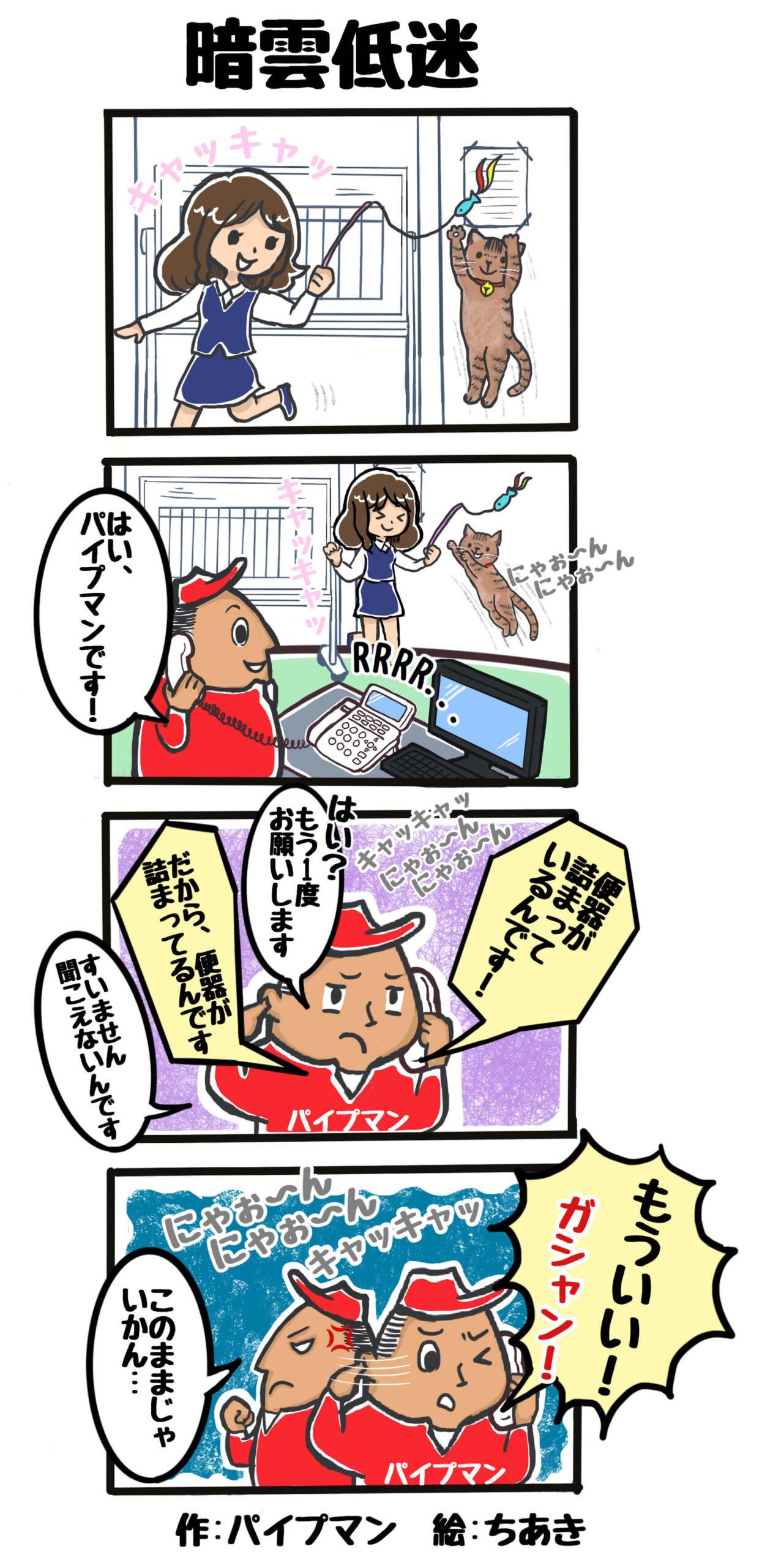 パイプマン漫画31話