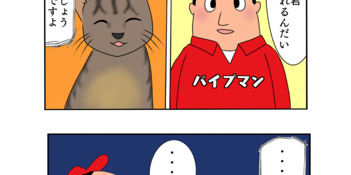 パイプマン漫画 第34話
