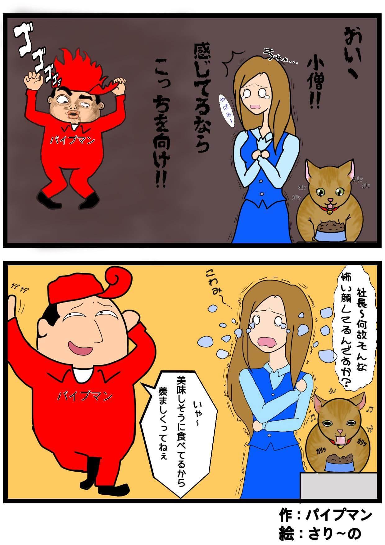 「パイプマン」漫画第35話