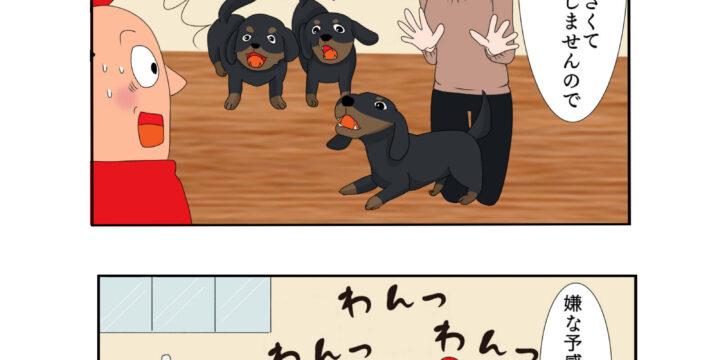 パイプマン四コマ漫画第36話