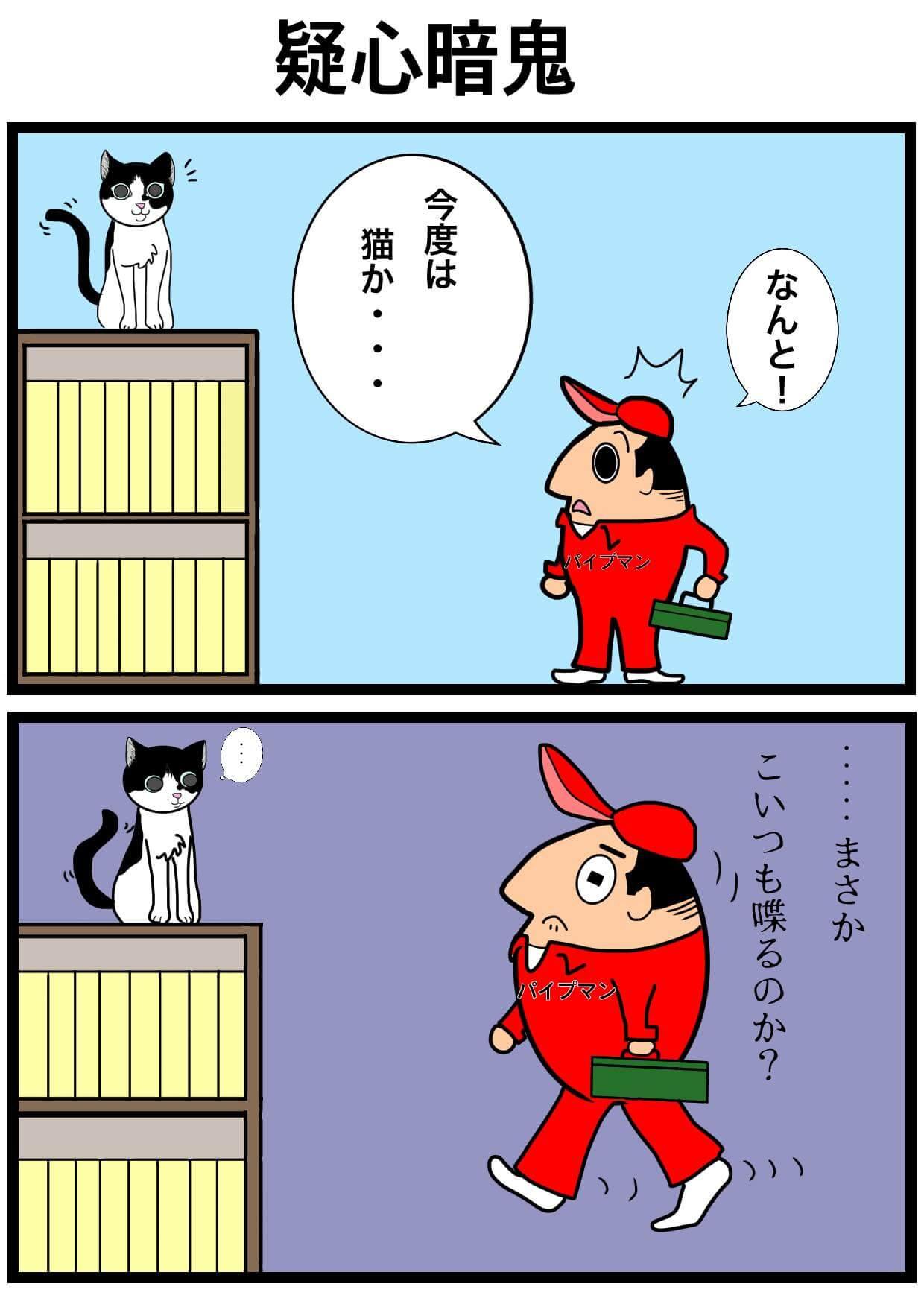 パイプマン四コマ漫画 第38話
