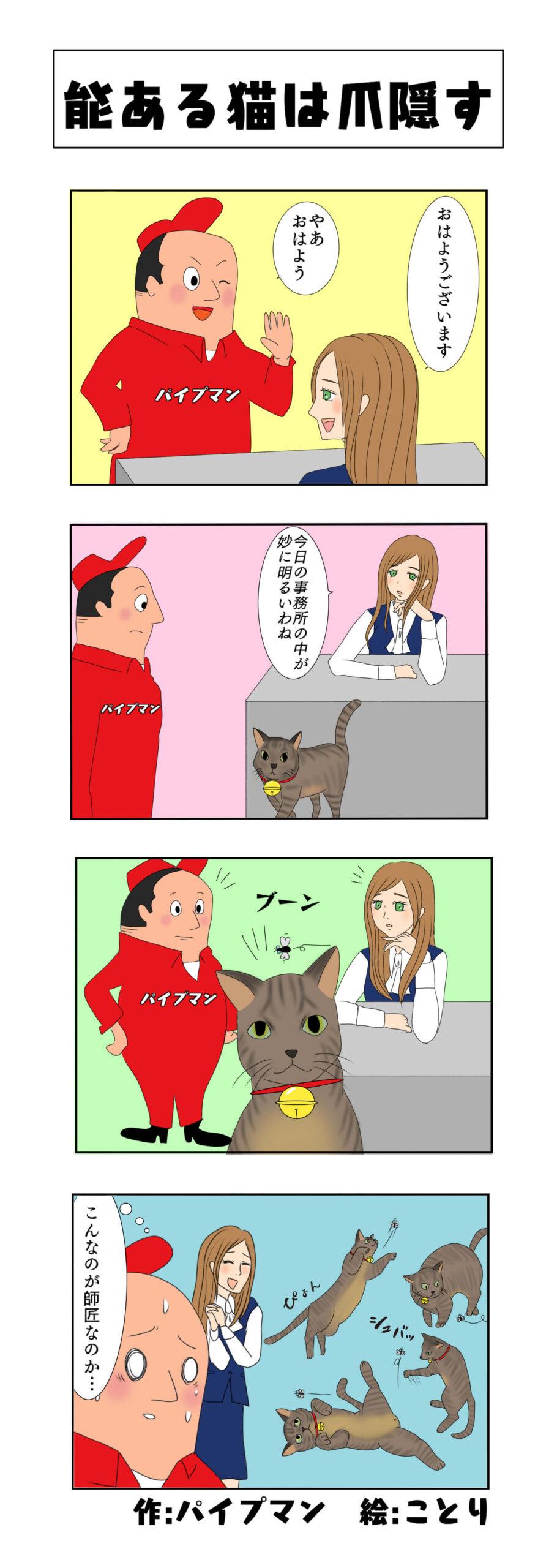 パイプマン漫画・第40話
