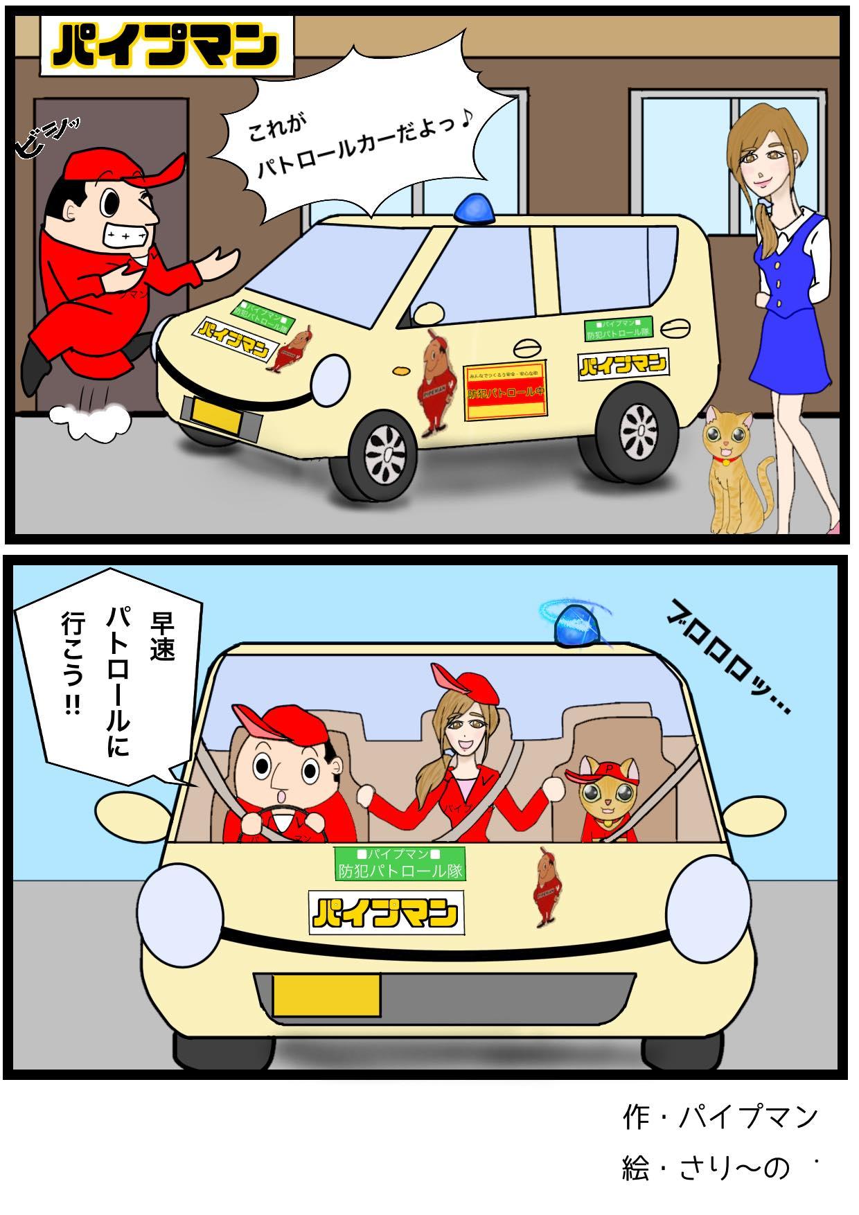パイプマン漫画第40話