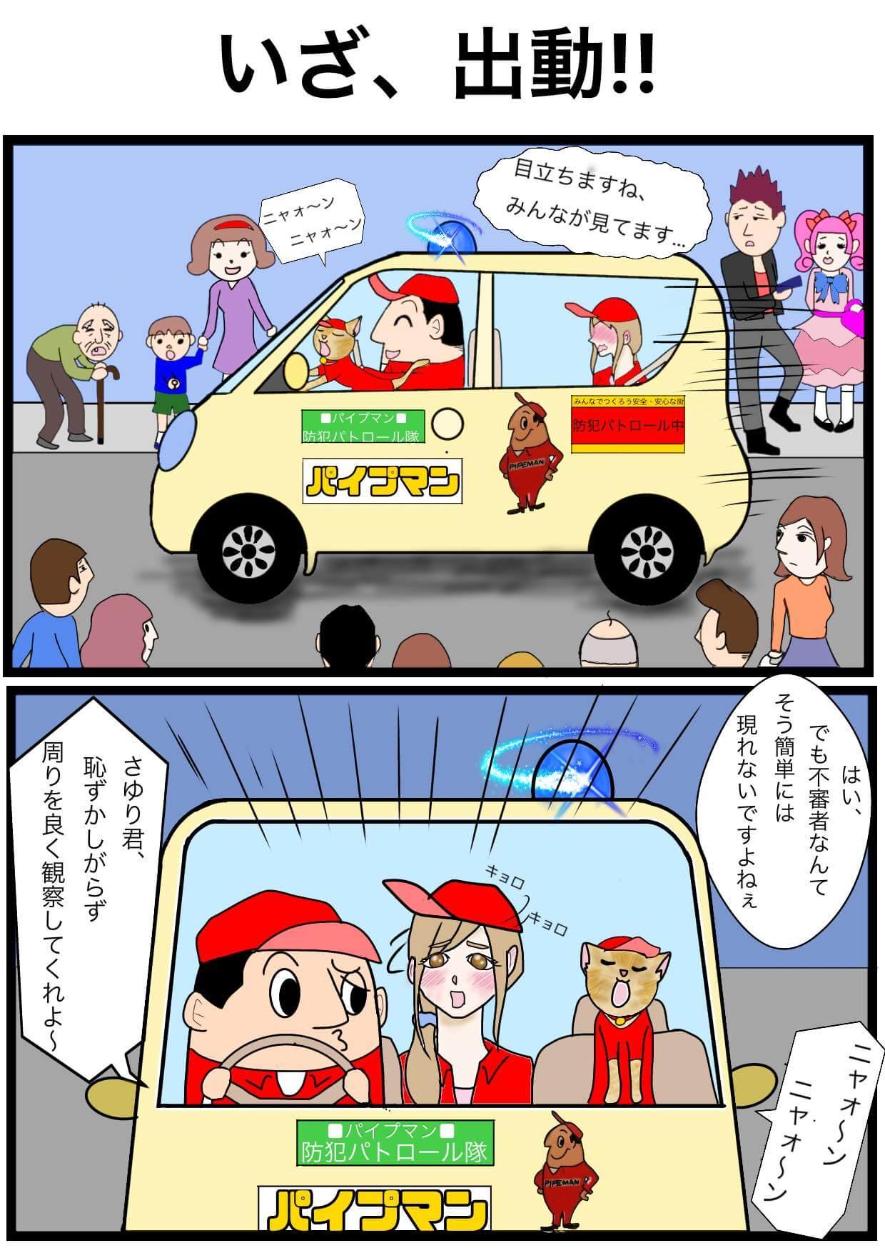 パイプマン漫画第41話