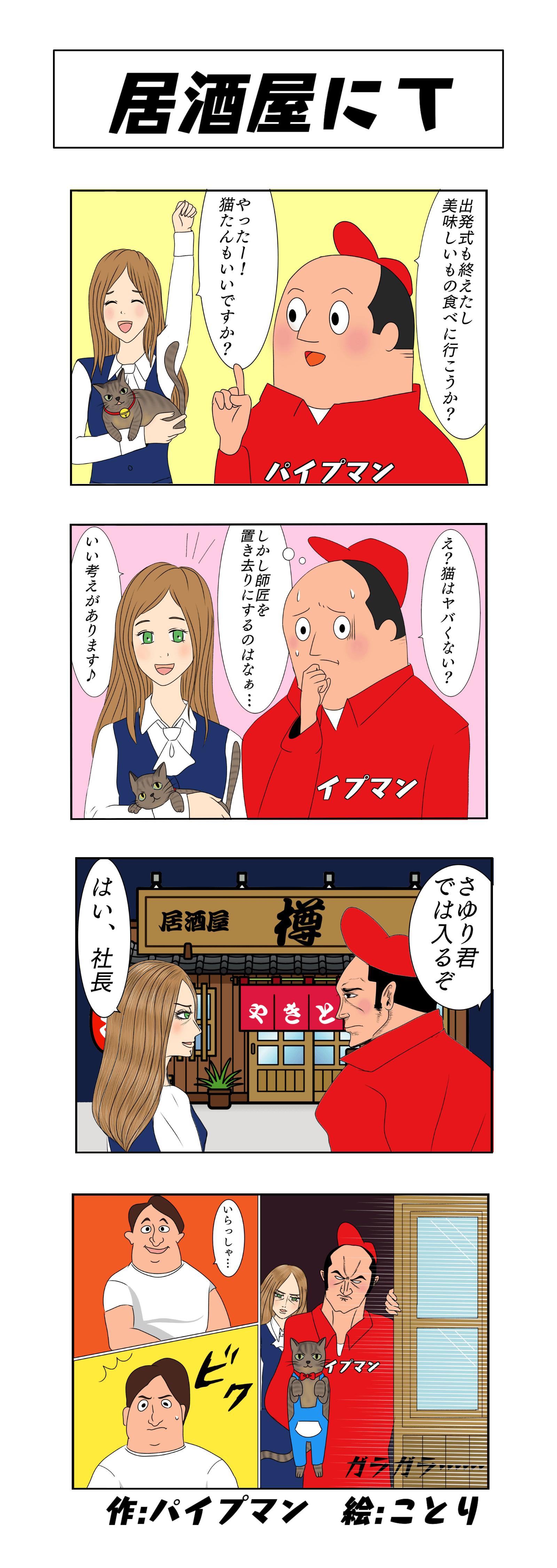 パイプマン漫画 第42話「居酒屋にて」
