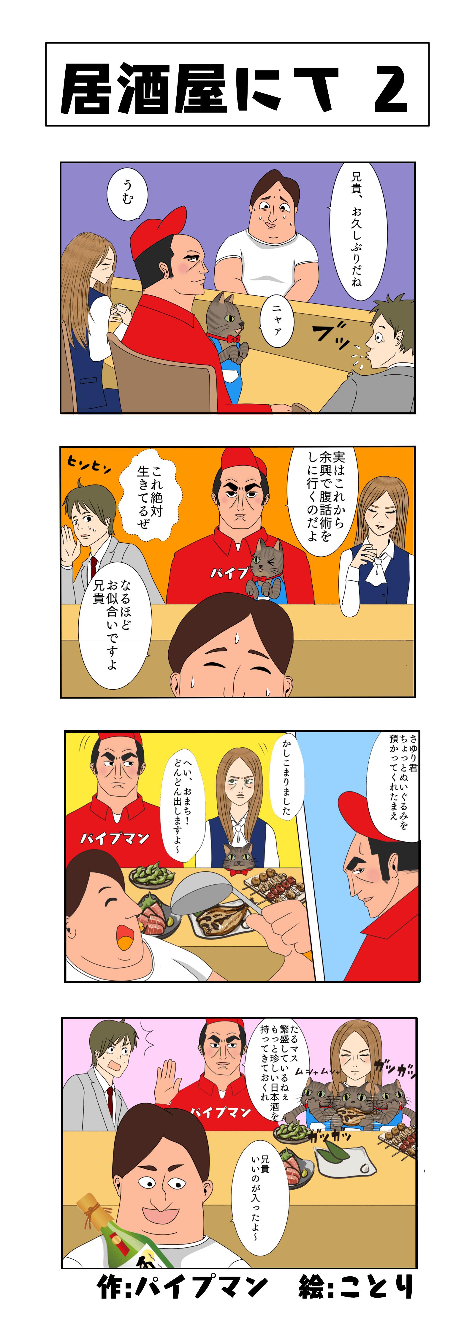 パイプマン漫画 第43話「居酒屋にて2」
